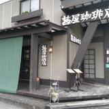 茜屋珈琲店