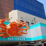 マル海渡辺水産 海産物魚市場