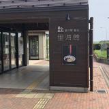 道の駅 高松 里海館(下り・能登方面)
