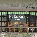ククルザポップコーン 表参道ヒルズ店(KuKuRuZa Popcorn)