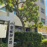 小曽根家宅跡 (海援隊本部跡)