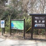 姥子駅無料駐車場