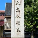 平安京朝堂院 大極殿跡