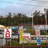 「道の駅」許田・やんばる物産センター(やんばる物産株式会社)