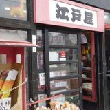 駄菓子江戸屋 川越本店