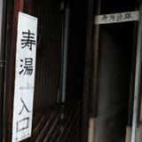 東郷温泉 寿湯
