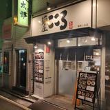 麺屋こころ 御茶ノ水店