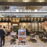 焼肉・韓国料理KollaBo(コラボ)大手町店