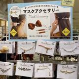 パーツクラブ 横浜ジョイナス店4F