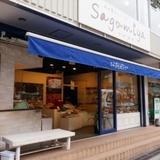 箱根 SAGAMIYA