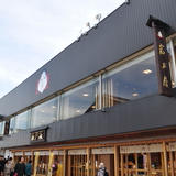 岩戸屋 物産店