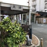 湯田温泉観光案内所 足湯
