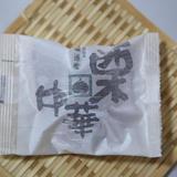 盛進堂製菓舗