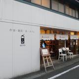 SHOP&CAFE晴耕雨読