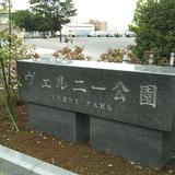 ヴェルニー公園