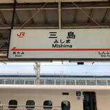 JR三島駅