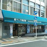 艦マニア 横須賀