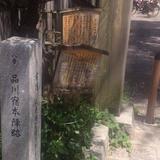 品川宿脇本陣跡