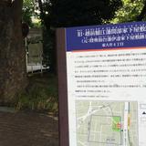 仙台藩下屋敷跡