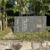 新選組・不動堂村屯所跡