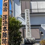戸塚宿 澤邊本陣跡