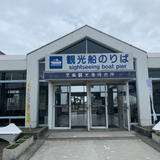 児島観光港