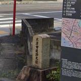 大津宿札ノ辻