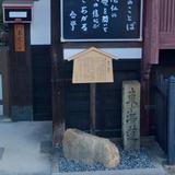 東海道 逢坂関道標