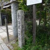 東海道 目川一里塚跡