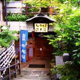 渋温泉旅館組合