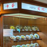 中国レストラン花林
