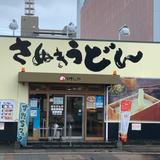 めりけんや高松駅前店