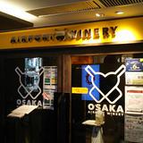 大阪エアポートワイナリー