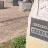 太秦高塚古墳公園
