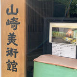 山崎美術館