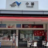 小谷サービスエリア(上り線)