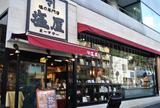 マースヤー(塩屋) 麻布十番店