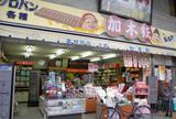 加木鉄帳簿店