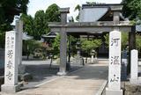 河濯山芳春寺