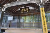 第15番 洞泉寺