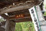 第24番 本覚寺