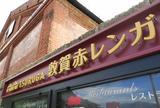 敦賀の新しい名所、赤レンガ倉庫
