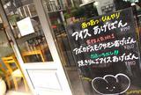 あげパンカフェ&バー 恵比寿