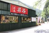 昇仙峡 昇谷 キムチ店