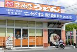 こがね製麺所 西条店