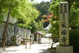 第57番 栄福寺