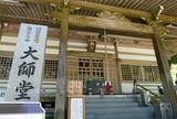 第66番 雲辺寺