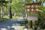 湯元温泉寺