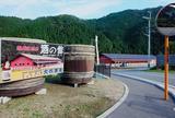 美山路酒の館