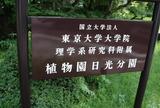 日光植物園